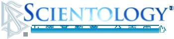 Scientology – 山達基教會台南中心