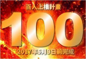 100倒數封面封底-01