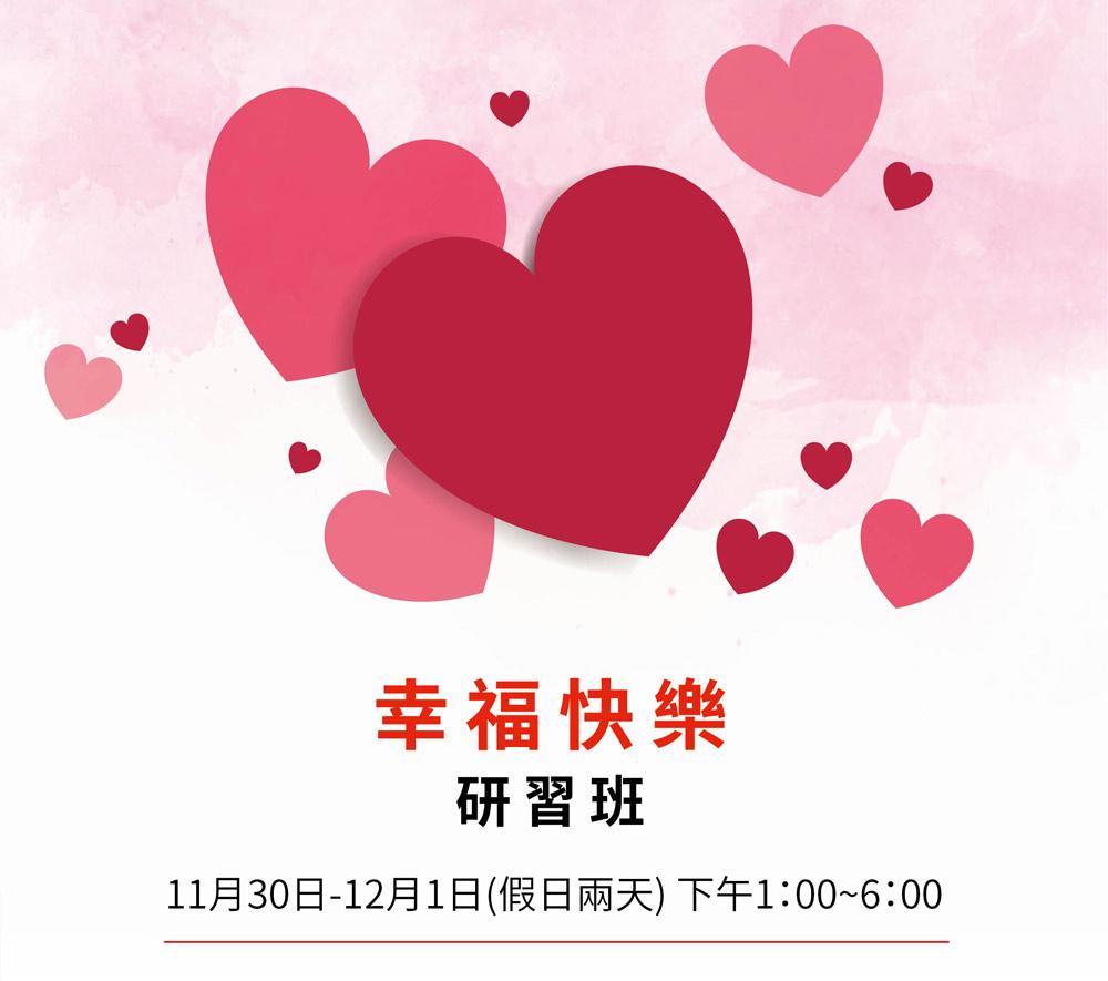 幸福快樂研習班 11月30日-12月1日