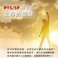 PTS/SP研習班 4月5日