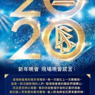 新年晚會(台南場) 12月28日