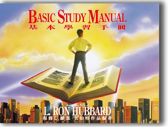 基本學習手冊 研修心得