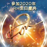 2020年LRH生日慶典-3月21日