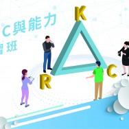 KRC與能力研習班-3月29日