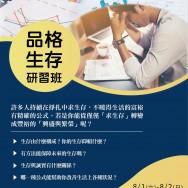 品格與生存研習班 8月1日-2日