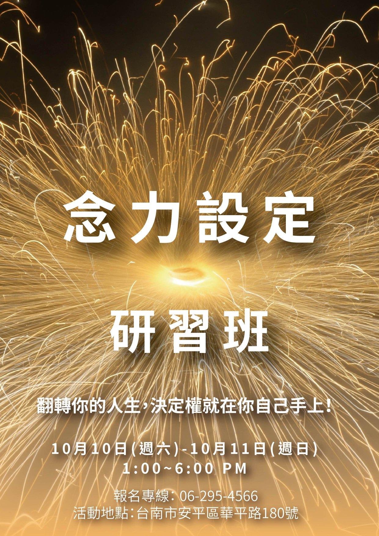 念力設定研習班 10/10-10/11