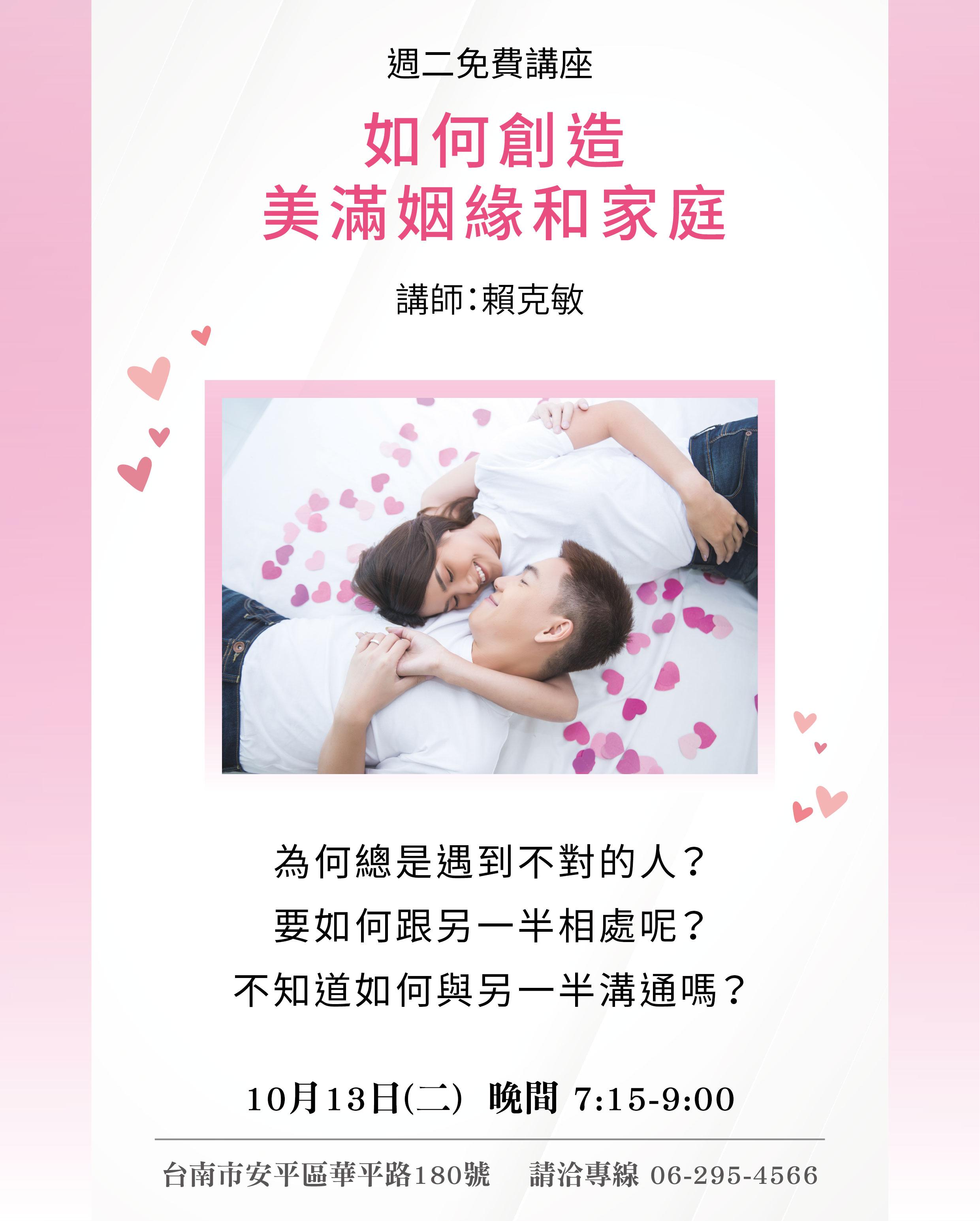 免費演講-創造美滿姻緣-10/13
