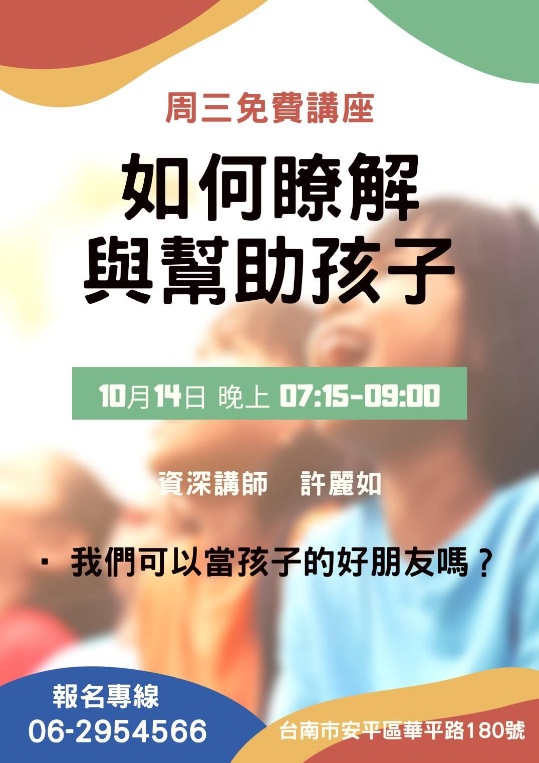 免費演講-瞭解與幫助孩子 10/14