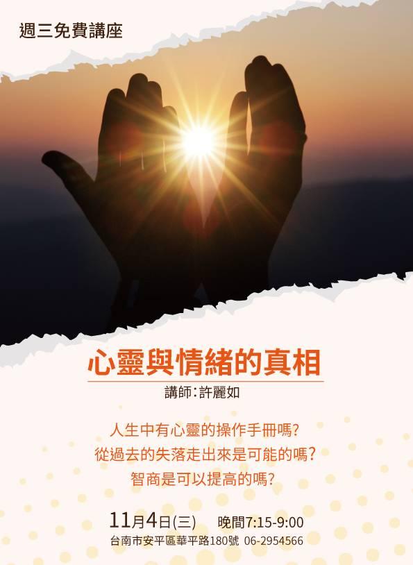 周三免費講座-心靈與情緒的真相(11/4)