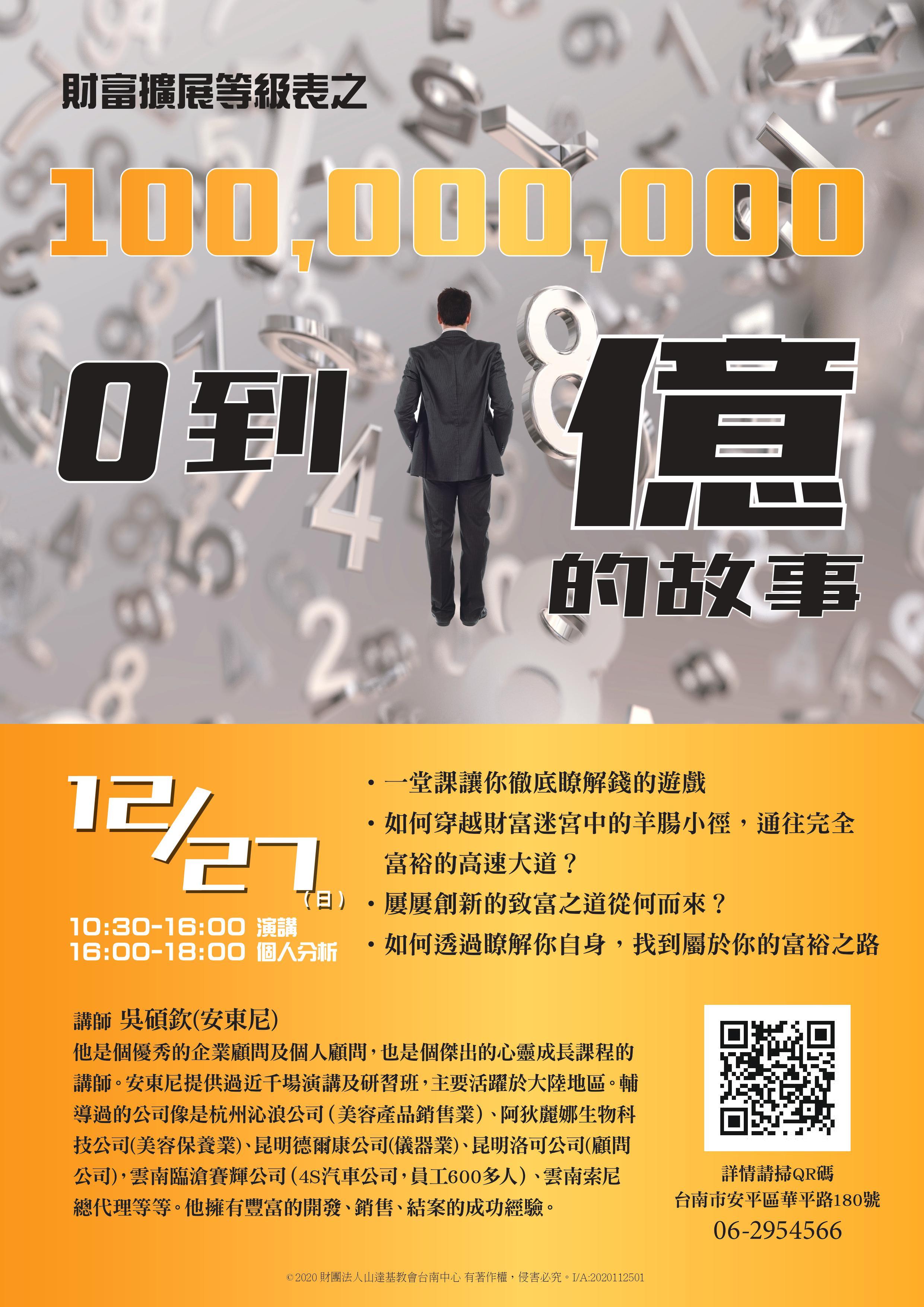 財富擴展研習班 12/27