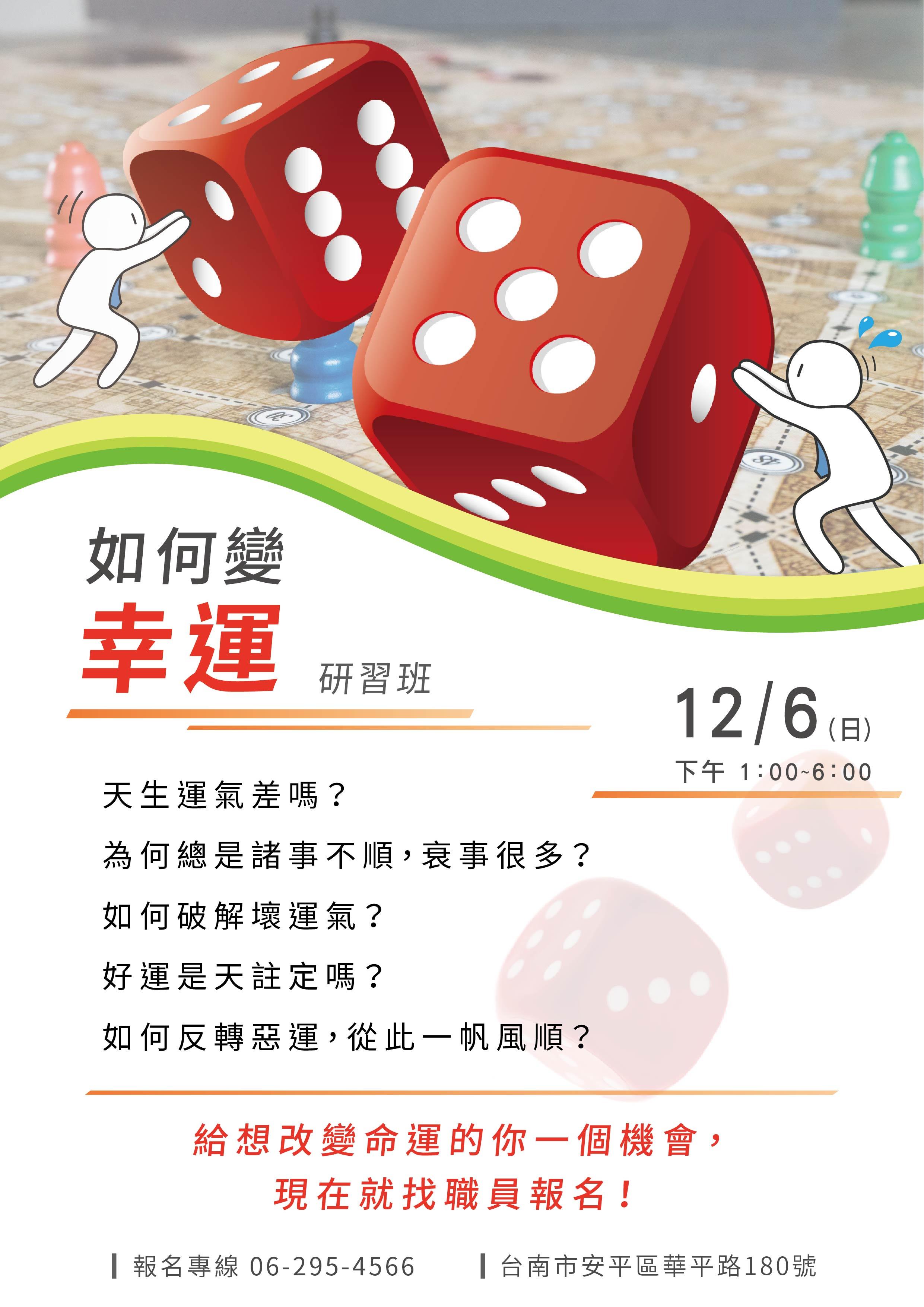 如何變幸運研習班-12/6