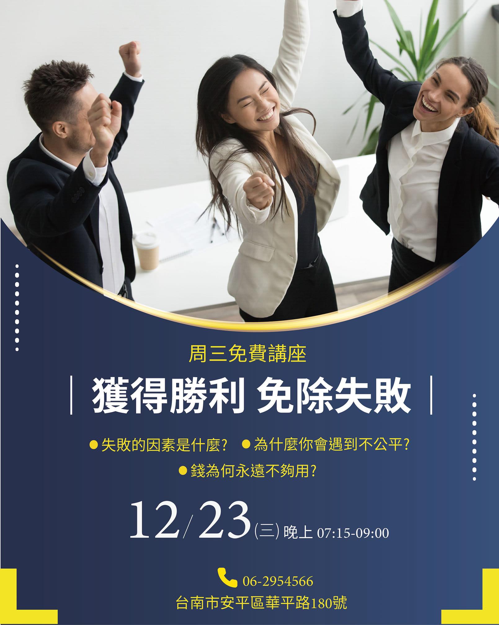周三演講【獲取勝利 免除失敗】12/23