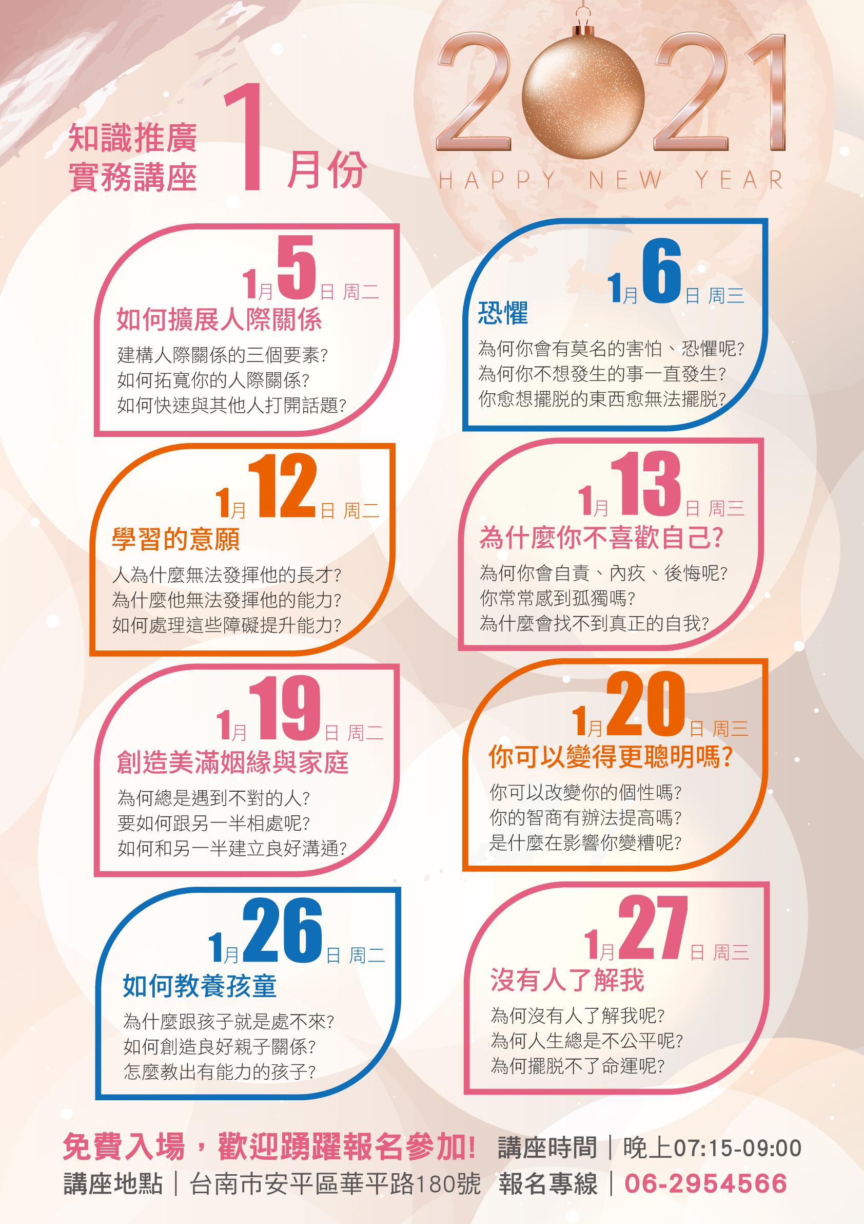 2021年-1月份演講行事曆