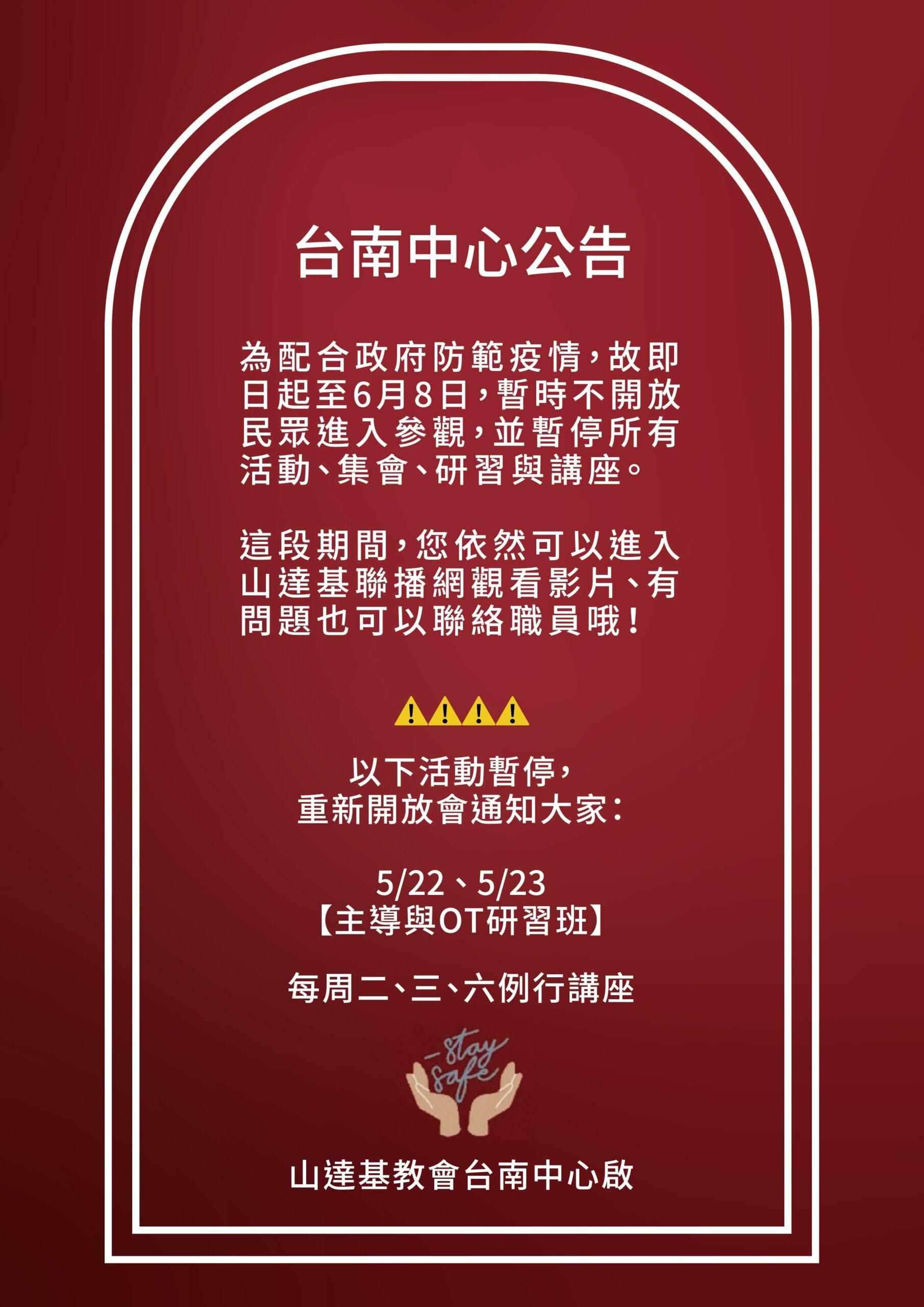 台南中心防疫公告