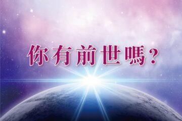 大師說故事系列3【你有前世嗎?】